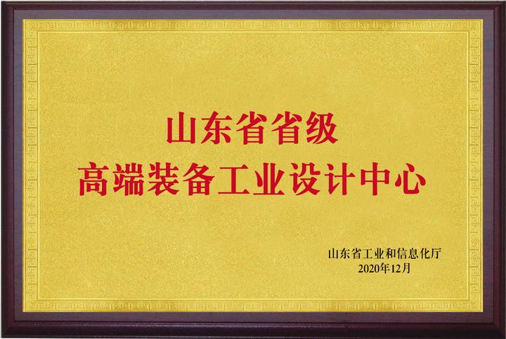 """喜讯!博阳机械获""""山东省 省级工业设计中心""""认定"""